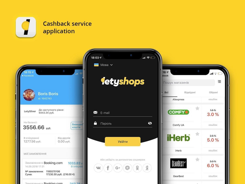 Мобильные приложения кэшбэк сервисов: как выбрать лучшее? 3 | Back.One