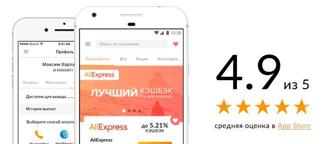 Мобильные приложения кэшбэк сервисов: как выбрать лучшее? 4 | Back.One