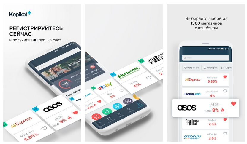 Мобильные приложения кэшбэк сервисов: как выбрать лучшее? 6 | Back.One