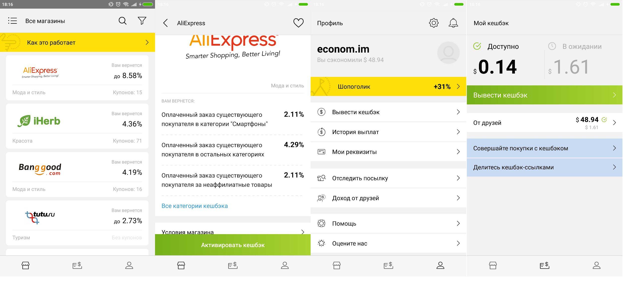 Мобильные приложения кэшбэк сервисов: как выбрать лучшее? 7 | Back.One